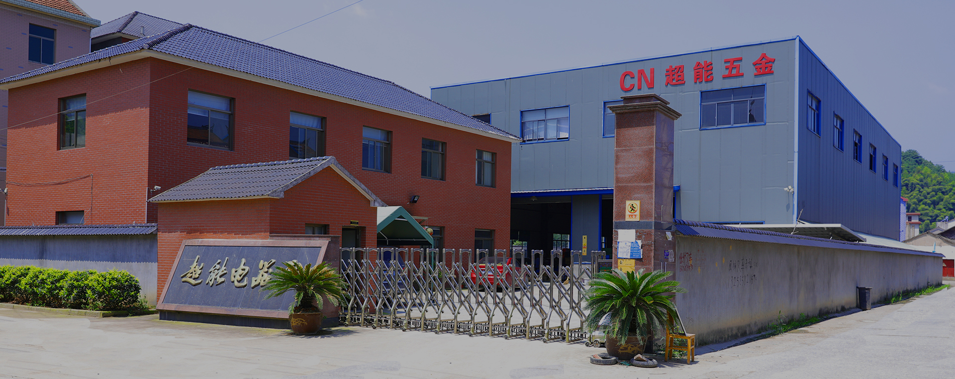 Zhuji Ciwu Chaoneng Electrical Equipment Factory